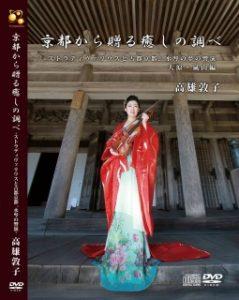 京都から贈る癒しの調べ