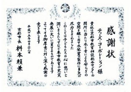 京都市長様から頂いた感謝状